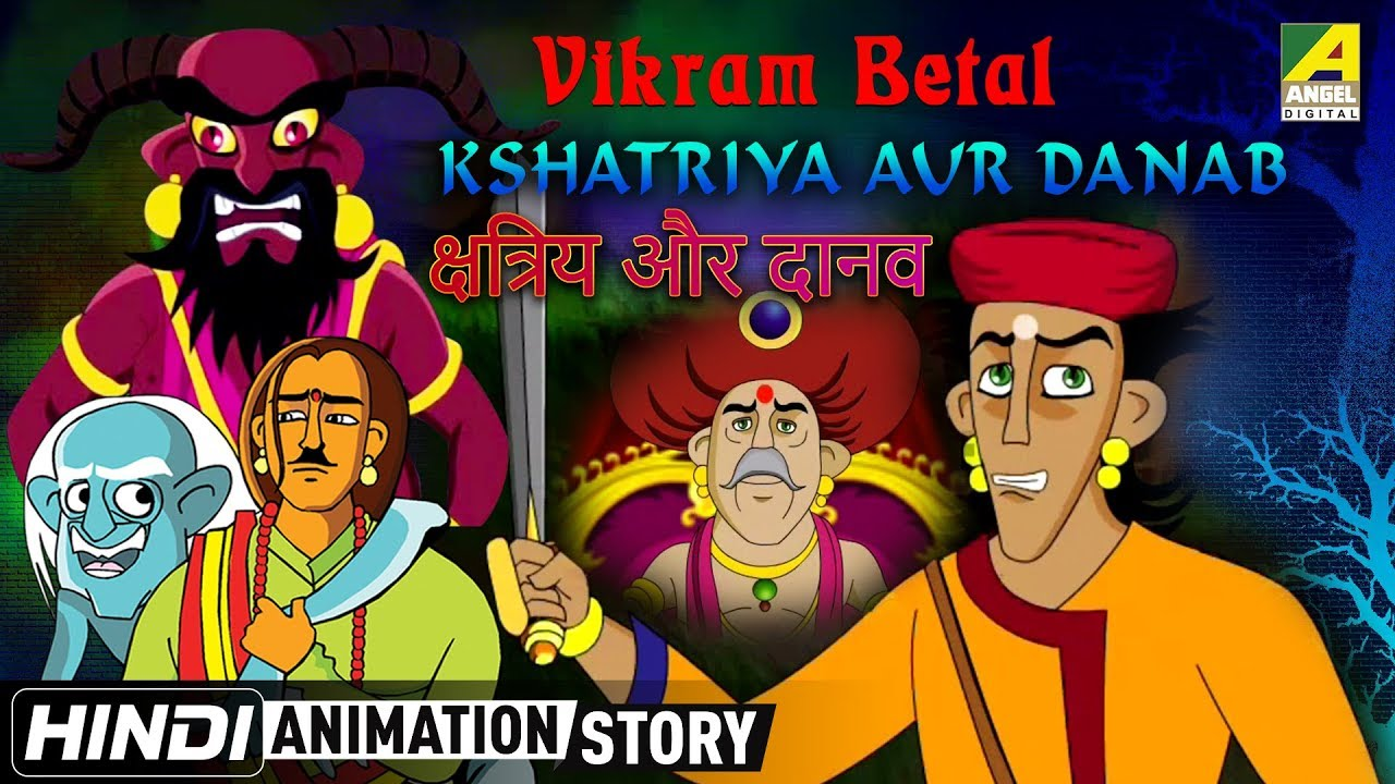 Vikram Betal Stories Telugu