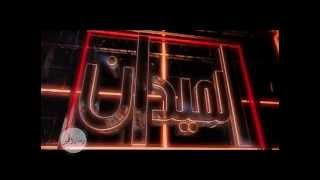برومو الميدان مع عامل المعرفة احمد العرفج  - في رمضان على الرسالة
