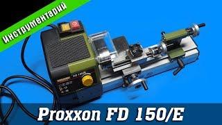 Proxxon вже не торт? Proxxon FD 150/E. Огляд, налаштування, доопрацювання. Стендова судномоделізм.