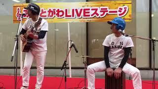 第19回神戸新開地音楽祭 みなとがわステージにて2019/5/11.