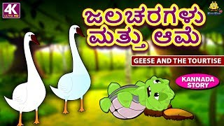 Kannada Moral Stories for Kids - ಜಲಚರಗಳು ಮತ್ತು ಆಮೆ | The Geese And The Tortoise | Koo Koo Tv