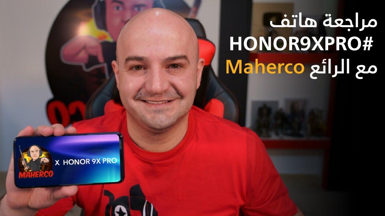 ماهركو يراجع جوال هونر 9 اكس برو | أفضل هاتف للألعاب مع الأداء والتصميم