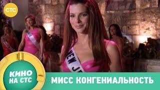 Кино в 21:00 | Мисс конгениальность