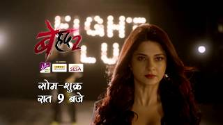Beyhadh 2 | Rishi Proposes Maya | Every Monday To Friday At 9 PM | Promo
