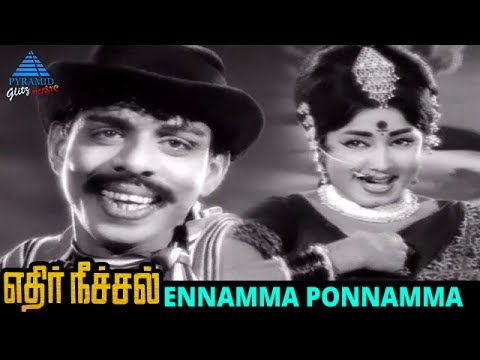 Ethir Neechal Old Movie Song | Ennamma Ponnamma Video Song | Nagesh | MS Viswanathan