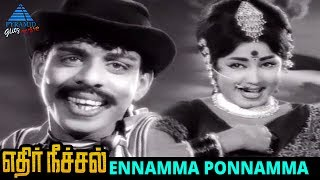 Ennamma ponnamma song from ethir neechal old movie on pyramid glitz music. ft. nagesh, r muthuraman, sowcar janaki and jayanthi ...