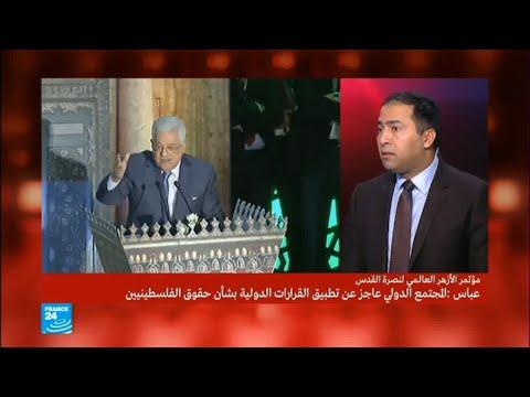 عن كلمة الرئيس الفلسطيني عباس في مؤتمر الأزهر لنصرة القدس  - نشر قبل 47 دقيقة