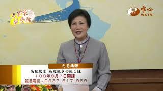 元莉講師【大家來學易經14】| WXTV唯心電視台