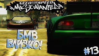 #13 | Номер 4... БМВ всё ближе! Need For Speed Most Wanted 2005
