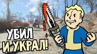 Fallout 4 Tales from the Commonwealth mod Прохождение На Русском #3 — УБИЛ ОХРАННИКА И ОГРАБИЛ!