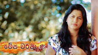 Megha Warsha   Episode 45 - (2021-05-11)   ITN Thumbnail