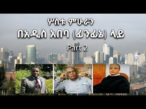 Part 2 - Dr. Beyan Asoba, Dr. Abreham Alemu, and Geletaw Zeleke On Addis Ababa (Finfine)