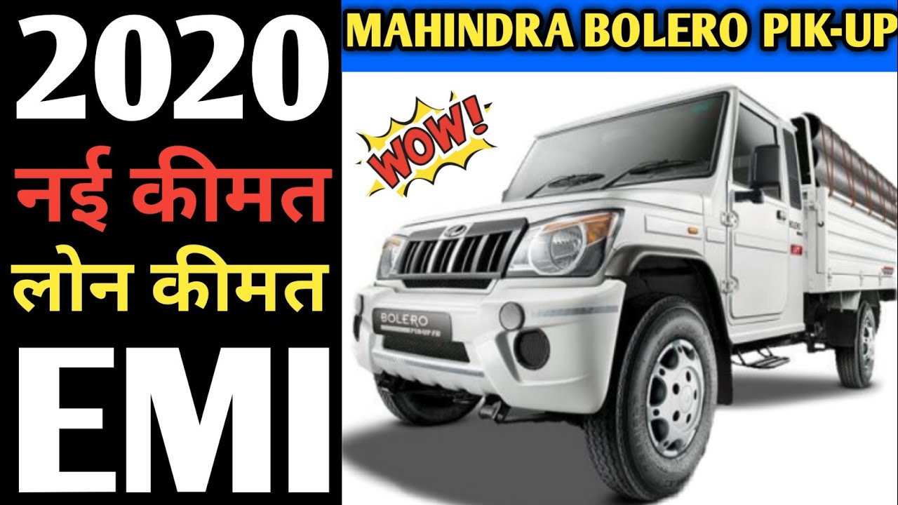 2020 Mahindra Bolero Pik Up Fb 1 7t Diesel Model Ex Showroom Price And On Road Price And Emi Youtube