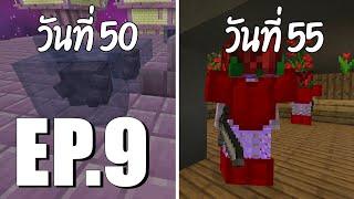 VFW - Minecraft 1.16.5 MOD ตะลุยดันเจี้ยนสุดโหด EP.9