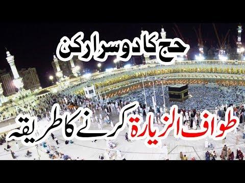 3d Animation Video - How to Perform Tawaf Ziyarah - Tawaf al Ziyarah - طواف الزيارة - Hajj Video