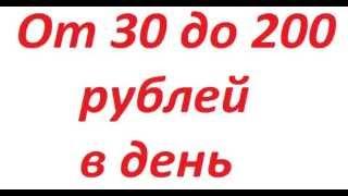 Как заработать в интернете без вложений от 100 200 300 400 500 рублей в день