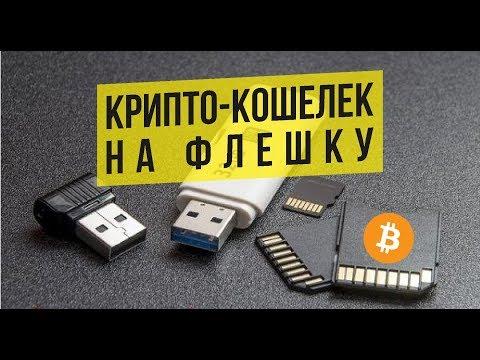 Кошелек на Флешку для криптовалюты