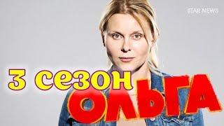 Сериал Ольга 3 сезон! Премьера нового сезона!