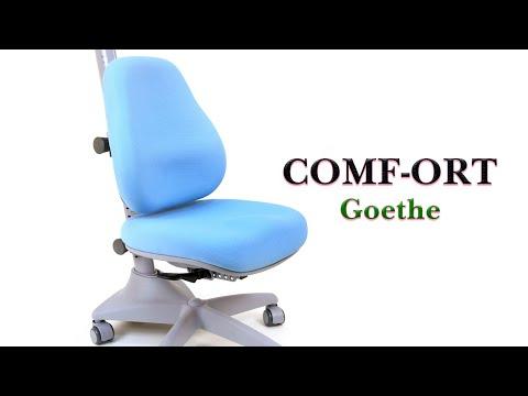 Стул-трансформер Goethe (растущее кресло для школьника)