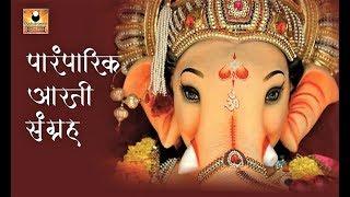 Sukh Karta Dukh Harta | Ganpati Aarti in Marathi Traditional | Aarti Sangrah | Nonstop Ganesh Aartis