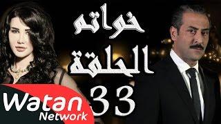 مسلسل خواتم ـ الحلقة 33 الثالثة والثلاثون والأخيرة كاملة HD | Khwatem