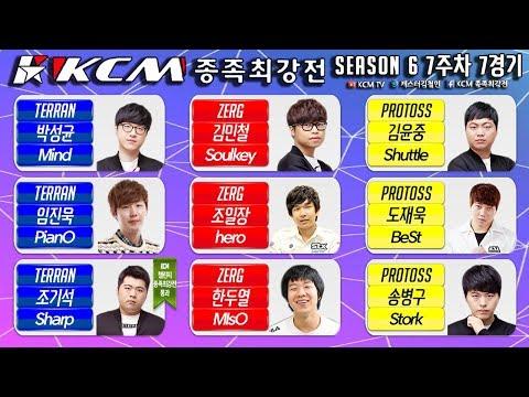 KCM 종족최강전 시즌6 7주차 7경기