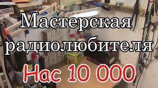 Моя мастерская .10000 подписчиков ))(Спасибо всем за поддержку, буду в дальнейшем стараться для вас ..... Нужные товары из китая для радиолюбител..., 2015-12-23T10:44:02.000Z)