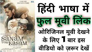 Sanam Teri Kasam Full Movie Hindi सनम तेरी कसम फुल मूवी हिंदी में ऐंसे देखें How To Watch Sanam Teri