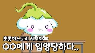 [메이플스토리] 초롱이스토리 1화 : 오, 캡틴 마이 …