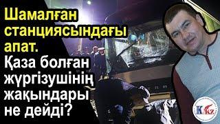 #Шамалған станциясындағы апат. #Қаза болған #жүргізушінің жақындары не дейді?
