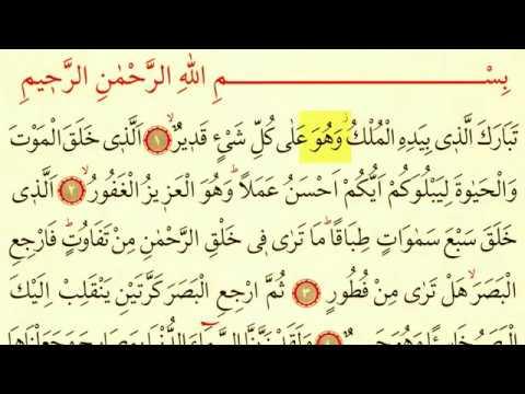 Souratul Mulk (Tabarakallazi bi yadihil mulk) en son et en image
