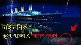 টাইটানিক জাহাজ ডুবে যাওয়ার আসল কাহিনী 😱 The Truth of Titanic   Titanic Story   Unknown Mystery