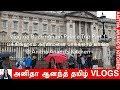 VLOG on Buckingham Palace Trip Part 1 - பக்கிங்காம் அரண்மனை பாக்கலாம் வாங்க