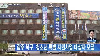 [광주뉴스] 광주 북구, 청소년 특별지원사업 대상자 모…
