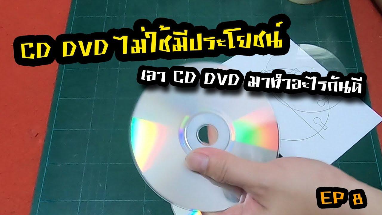 CD DVD ไม่ใช้แล้วเอามาทำประโยชน์อะไรได้