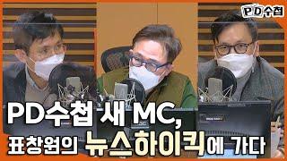 [PD수첩] PD수첩 새 MC들과 표창원의 뉴스하이킥 (MBC210111방송)