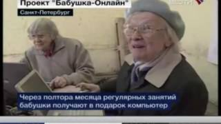 СМИ о нас. Из истории  программы «Бабушка и дедушка онлайн» (2009г.)