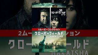 クローバーフィールド 2ムービーコレクション (字幕版) thumbnail