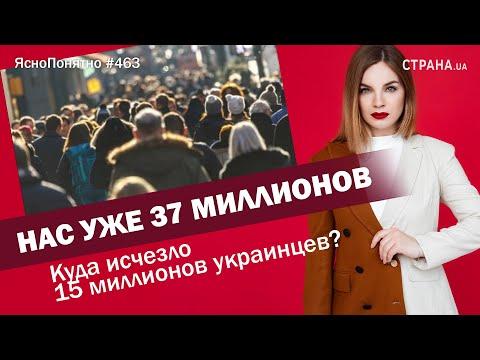 Нас уже 37 миллионов. Куда исчезло 15 миллионов украинцев? | #463 By Олеся Медведева