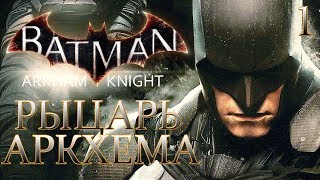 Batman: Arkham Knight ► Прохождение #1 ► РЫЦАРЬ АРКХЕМА