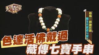 【精華版】色達活佛戴過 藏傳七寶硨磲手串