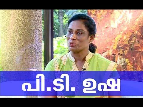 Interview with P. T. Usha   പി.ടി ഉഷയുമായി അഭിമുഖം    Point Blank 01 Aug 2016