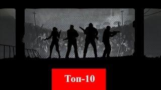 Top 10 игр с режимом кооперативного прохождения