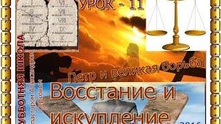 Урок 11 - Апостол Петр о великой борьбе