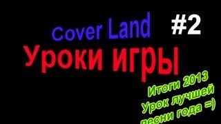 'Уроки игры' от Cover Land Итоги 2013 Урок лучшей песни года