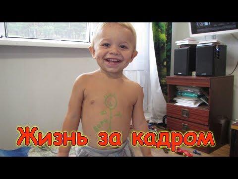 Жизнь за кадром. Обычные будни. (часть 199) (06.19) Семья Бровченко.