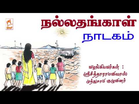 Nallathangal Nadagam |நல்லதங்காள் நாடகம்
