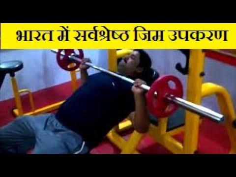 Gym Equipment Indore - Sai Kirpa Health Club - Syndicate Gym Equipment