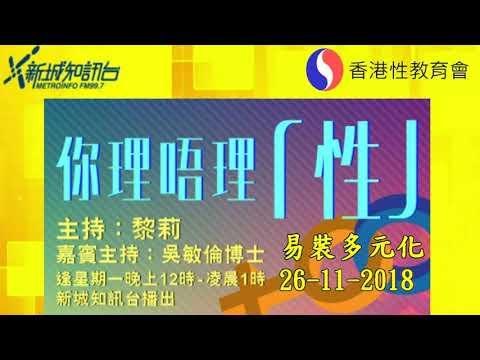 吳敏倫新城性教育 2018-11- 26 易裝多元化