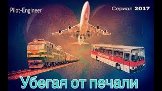 """Сериал """"Убегая от печали"""" (2017) 1 серия (eng. sub)"""